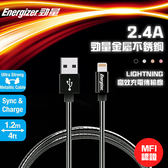 Energizer 勁量 MFI Lightning金屬不銹鋼高效充電傳輸線-黑