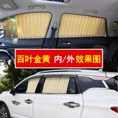 五菱宏光S榮光SVS1車用汽車窗簾夏季防曬隔熱遮陽遮光私密百葉簾 教主雜物間