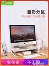 顯示器屏增高架筆記本電腦墊高加高底座螢幕桌面收納置物架子【快速出貨】