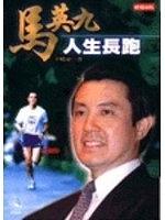 二手書博民逛書店 《馬英九人生長跑》 R2Y ISBN:9571327107│羊曉東