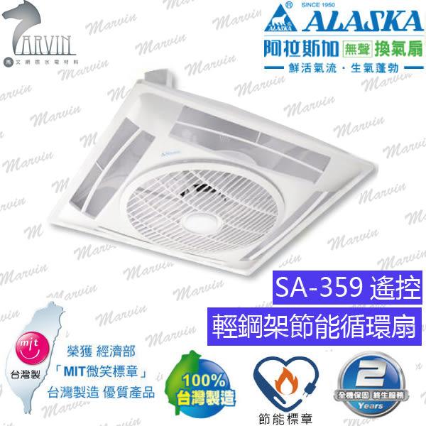 《ALASKA阿拉斯加》輕鋼架節能循環扇 SA-359(遙控型)  有效降低空調負擔