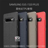 【飛兒】品味追求!荔枝紋 TPU 軟殼 三星 Galaxy S10/S10 PLUS 手機殼 保護套 手機套 198