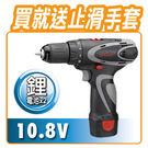 10.8V充電式雙鋰電兩段變速電鑽 台灣techway製造 適木工家具組裝居家修繕 ★買就送止滑耐磨手套