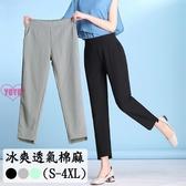 YoYo 棉麻直筒九分褲女 大碼高腰休閒長褲(4色)AE1016