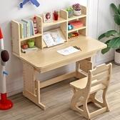 兒童學習桌家用書桌寫字桌椅套裝小學生書桌簡約課桌椅可升降組合 中秋節全館免運
