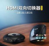 分配器 hdmi一分二切換器兩2進1出分屏器1分2高清4K一拖二電腦