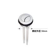 上壓水箱二段按鈕-D5.8cm