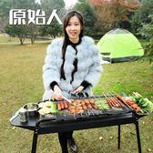 原始人家用燒烤架5人以上戶外野外木炭燒烤爐全套碳烤肉爐子工具梗豆物語