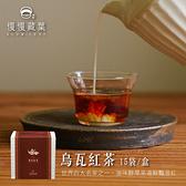↘免運↘慢慢藏葉-斯里蘭卡錫蘭紅茶立體茶包15入/盒【烏瓦產區直送】限時免運
