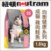 PetLand寵物樂園《紐頓NUTRAM》均衡健康系列 - S5 成貓 雞肉鮭魚 1.8kg / 貓飼料