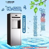 【C.L居家生活館】HL-S103 直立式冰冷熱三溫飲水機(含逆滲透純水機)