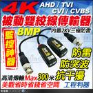 【台灣安防家】4K AHD TVI CV...