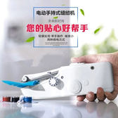 家用多功能便攜迷你小型縫紉機簡易吃厚手持電動袖珍手工裁縫機
