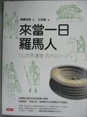 【書寶二手書T9/歷史_YDI】來當一日羅馬人_後藤克典,  江裕真