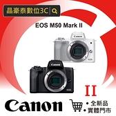 晶豪泰 高雄 佳能 Canon EOS M50 Mark II 單機身 M50M2 公司貨 BODY 2代 微單 VLOG
