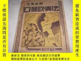 二手書博民逛書店罕見民國36年出版-蕭劍青著-大衆音樂【口琴吹奏法】!全一冊Y2