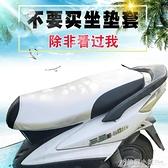 新款踏板機車坐墊套電動車電瓶車座套防曬防水隔熱通用加厚皮革 秋冬新品