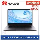 【拆封福利品,送4豪禮】 HUAWEI MateBook D15 15.6吋 筆電 (AMD R5 3500U/8G/256SSD/1T/W10)