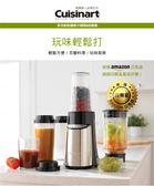現貨馬上出【美膳雅Cuisinart】多功能新纖果汁調理研磨機 CPB-300TW 果汁機 調理機