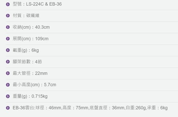 徠圖 Leofoto LS-224C + EB-36 球型雲台  碳纖維三腳架 可放入20寸行李箱 【6年保固 公司貨】遊俠系列