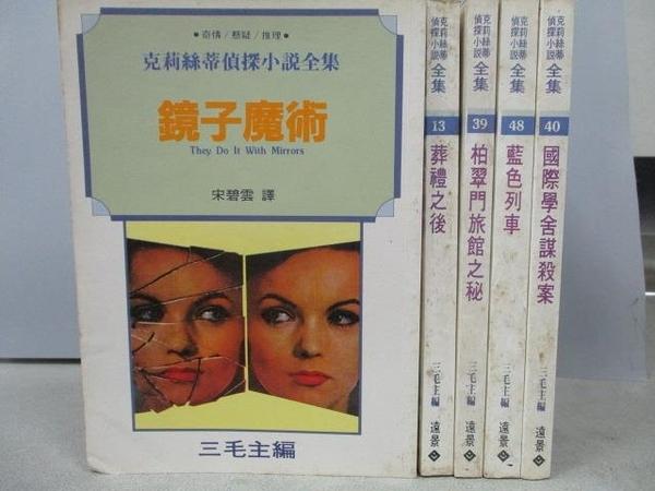 【書寶二手書T6/一般小說_MRA】鏡子魔術_葬禮之後_藍色列車等_共5本合售_克莉絲蒂偵探小說全集