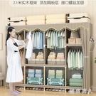 簡易布衣柜組裝衣柜實木雙人衣櫥收納加粗加固布藝鋼管鋼架經濟型TA4569【極致男人】