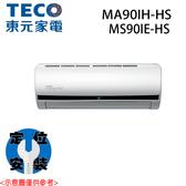 【TECO東元】14-15坪 變頻雲端冷專分離式冷氣 MS90IE-HS/MA90IC-HS 基本安裝免運費