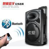 索愛T19戶外12/15寸大功率廣場舞音響行動便攜式藍芽充電拉桿音箱   極客玩家  igo