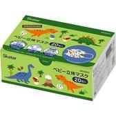 〔小禮堂]恐龍 盒裝兒童立體不織布口罩組《20入.綠.叢林》面罩.衛生用品 4973307-47331