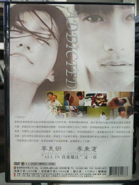 挖寶二手片-Y66-101-正版DVD-韓片【中毒】-李秉憲 李美妍