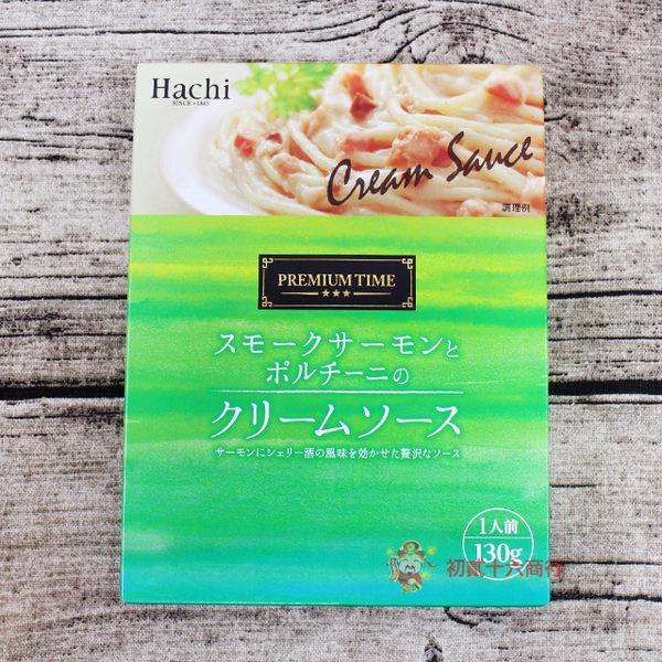 哈奇Hachi 奶油義大利麵醬(燻鮭魚+牛肝菌)130g【0216零食團購】4902688264063