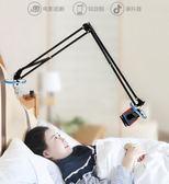 懶人支架床頭手機架手機桌面平板電腦ipad架子通用床上用神器夾子直播pad