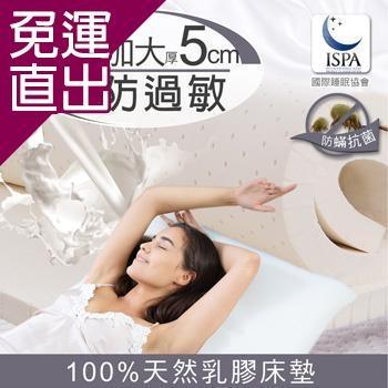 日本藤田 瑞士防蹣抗菌親膚雲柔 頂級天然乳膠床墊(厚5CM) 雙人加大【免運直出】