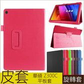 荔枝紋 華碩 ASUS Zen Pad 10 Z300C 平板皮套 支架 相框式皮套 保護套 Z300M 支架皮套 保護殼