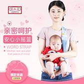 新初生嬰兒簡易單肩背帶純棉透氣夏季斜橫前抱式寶寶喂奶背巾抱帶 范思蓮恩