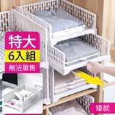 Mr.box【007018-01】日式抽取式可疊衣櫃收納架(特大款矮 6件組)-北歐白
