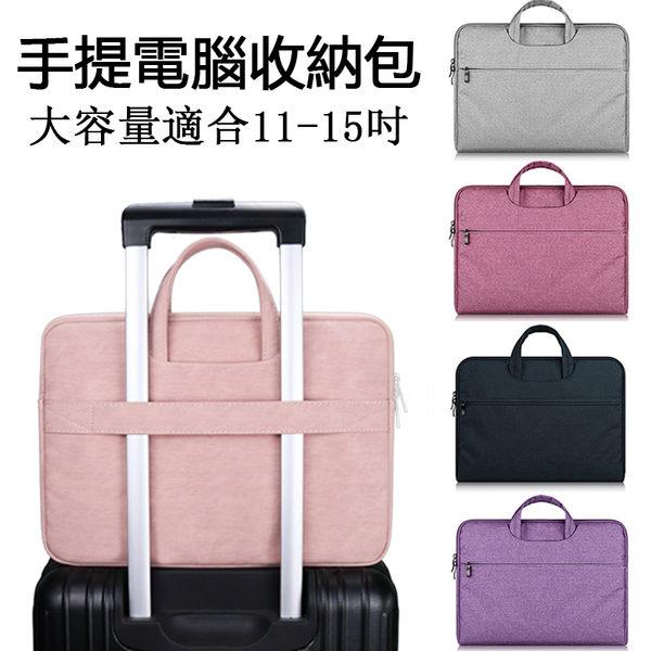 行李箱 筆電包 Macbook 電腦包 內膽包 11 12 13 15吋 公事包 防水 手提包 ASUS 收納包