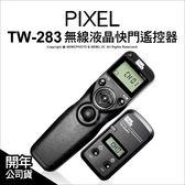 PIXEL品色 TW-283 無線液晶快門遙控器 DC0/DC2/E3/N3 定時遙控器 快門線 公司貨★可刷卡★薪創數位