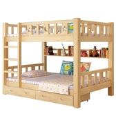 兒童床全實木上下床成人學生宿舍上下鋪鬆木床子母床兒童床高低床雙層床【快速出貨】