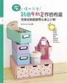 「布」一樣の可愛!26個牛奶盒作的布盒:完美收納紙膠帶&桌上小物