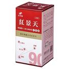 港香蘭 紅景天元氣錠 700mg x 90粒【瑞昌藥局】