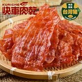 【快車肉乾】A17 蒜味豬肉紙(有嚼勁)