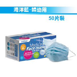 萊潔醫療平面式口罩(婦幼)海洋藍 (盒裝50入)