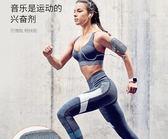 運動臂包 雪山飛狐 跑步運動臂包戶外男女包運動臂套健身臂包手腕包華為 二度3C