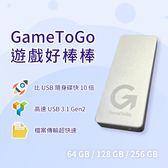 [輸碼GOSHOP搶折扣]GameToGo  遊戲 好棒棒 64GB 外接 系統 硬碟 蘋果電腦 雙系統 Mac Windows 隨身碟