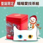 【山之翠】聖誕限定 交換禮物 夜貓子愛找茶組(有機肥栽種高山茶) 期間限定