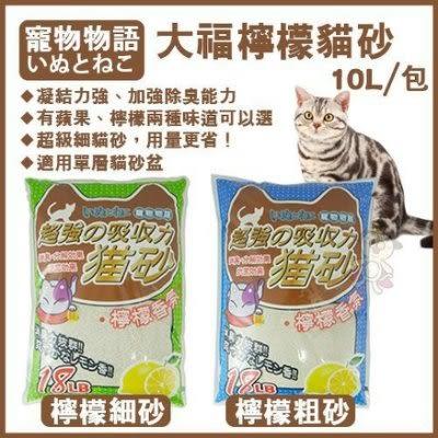 *WANG*【單包】寵物物語《大福檸檬貓砂》細砂/粗砂10L