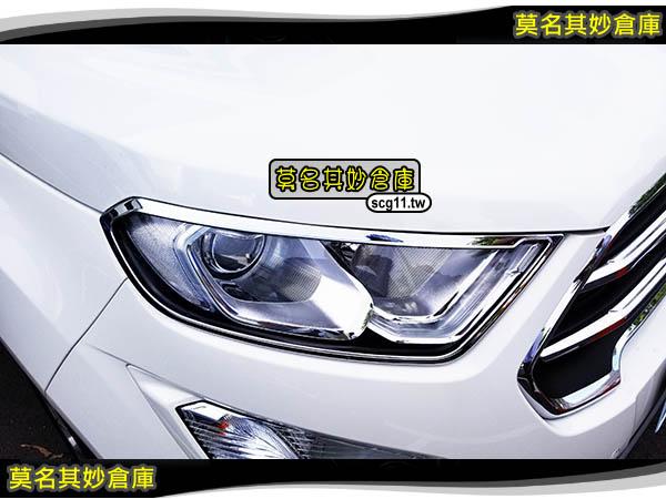 莫名其妙倉庫【BL002 鍍鉻霸氣大燈罩】18 Ecosport 外觀 亮銀 ABS 裝飾 頭燈框