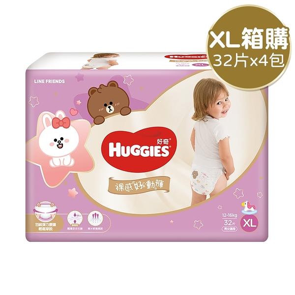 《限宅配》HUGGIES 好奇 裸感好動褲-XL 1箱裝 (32片x4包/箱)【新高橋藥妝】紙尿褲 尿布
