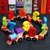兒童早教益智男女孩1-3-6周歲積木質玩具趣味拼裝拖拉數字小火車 {優惠兩天}